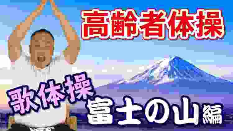 【高齢者向け 介護体操】歌体操編2「富士の山」【座ったままできる歌体操♪デイサービスなど介護施設での体操やご自宅での介護予防にぜひ by ふくくる】