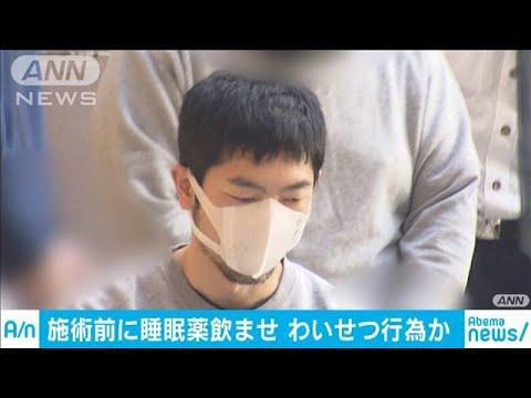 整体師の男 睡眠薬飲ませ女性客にわいせつ(20/03/20)