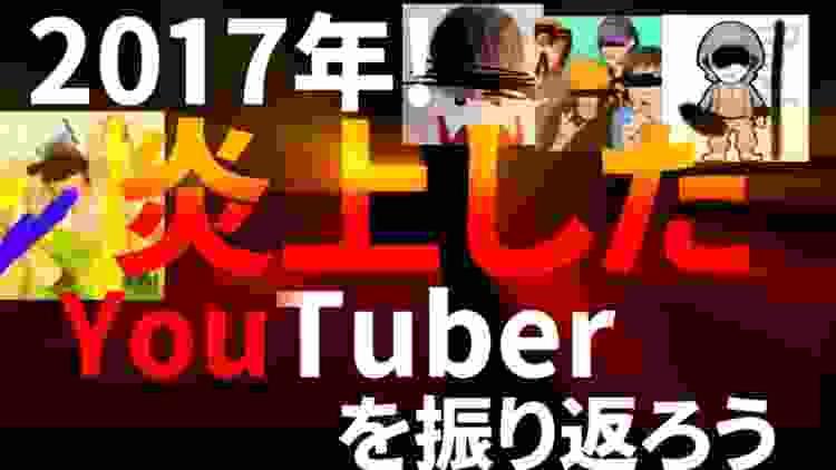 【2017年】炎上したYouTuberをまとめて編集してみたwww #YouTubeRewind
