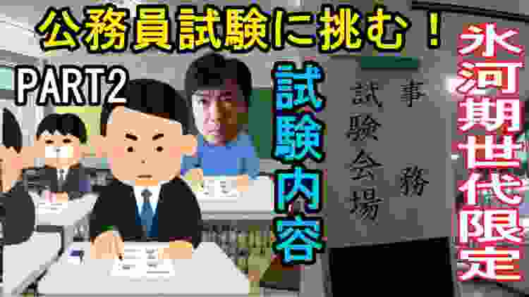 【ドキュメント動画29】42歳アルバイトが公務員試験に挑む!氷河期世代限定 PART2【vlog】