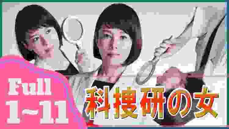 【科捜研の女 】  3話 フル HD
