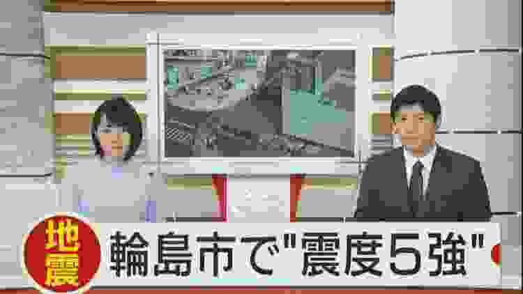 地震 輪島市で震度5強 2020.3.13放送
