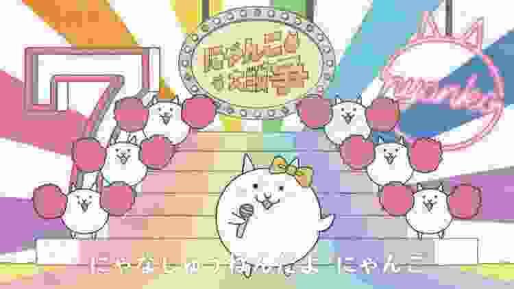 『にゃんこアイドル篇』 にゃんこ大戦争7周年TVCM第3弾