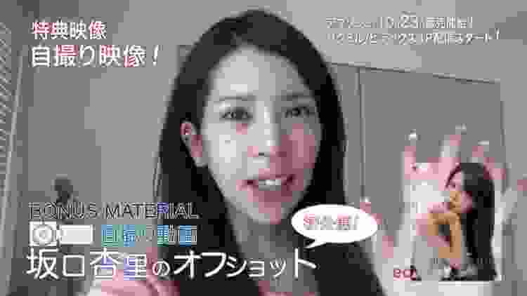 坂口杏里 DVD CM edge project 【公式】