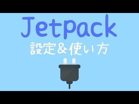 Jetpackとは?設定や使い方解説!TwitterやFacebookへの連携方法も!