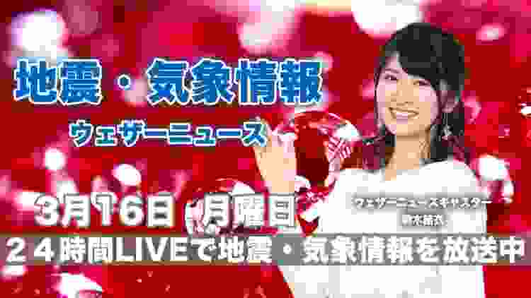 【LIVE】 最新地震・気象情報 ウェザーニュースLiVE 2020年3月16日(月)