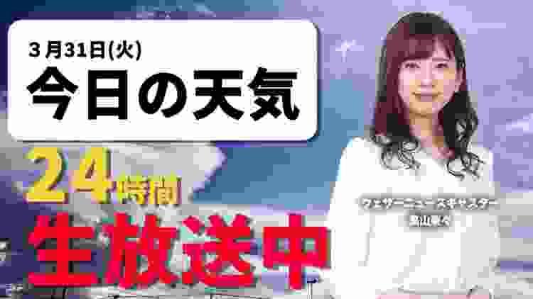 【LIVE】 最新地震・気象情報 ウェザーニュースLiVE 2020年3月31日(火)
