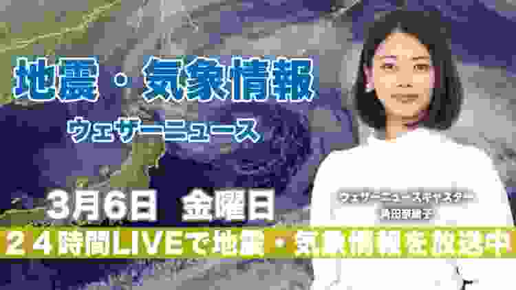 【LIVE】 最新地震・気象情報 ウェザーニュースLiVE 2020年3月6日(金)
