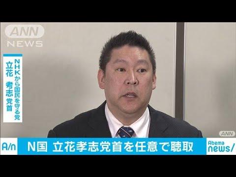 N国・立花党首を任意聴取 威力業務妨害などの疑い(20/03/14)