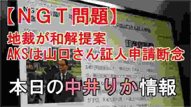 【NGT問題】新潟地裁が和解提案 AKS側は山口真帆の証人申請断念・本日の中井りか