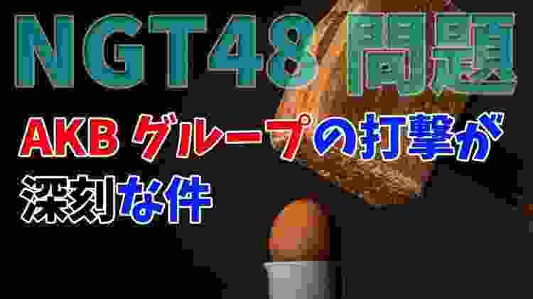 【NGT48問題】AKBグループの打撃が深刻な件