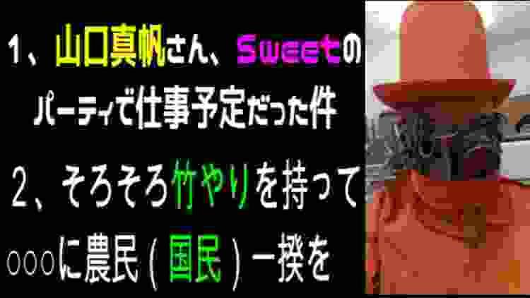 【山口真帆】 Sweet collection2020 に出演予定だった。なので一部のネット記者の皆様、安心してください!w