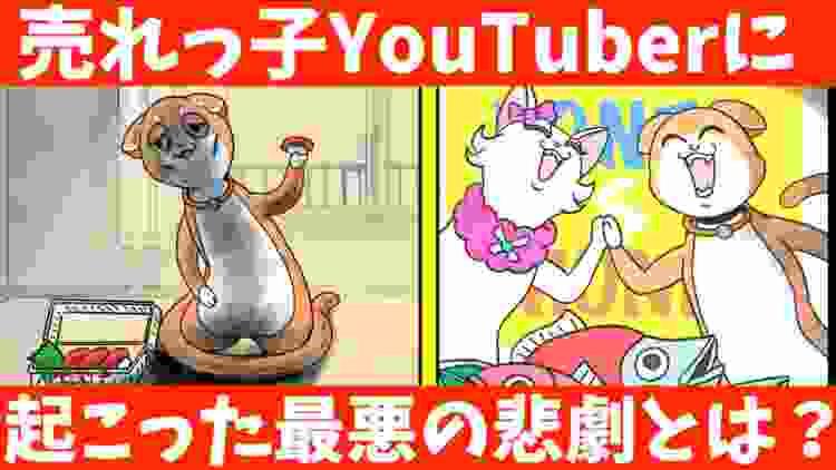 【猫漫画】人気売れっ子カップル系YouTuberが、まさかの大炎上!!その末路とは…