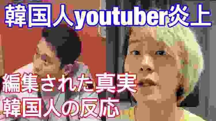 韓国人youtuber炎上、真実がやばすぎ+韓国人の反応