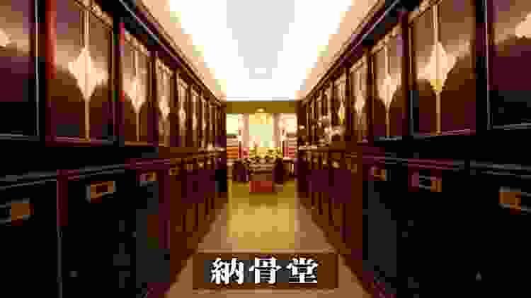 聖徳寺(神奈川県横浜市) 永代供養墓普及会厳選優良寺院