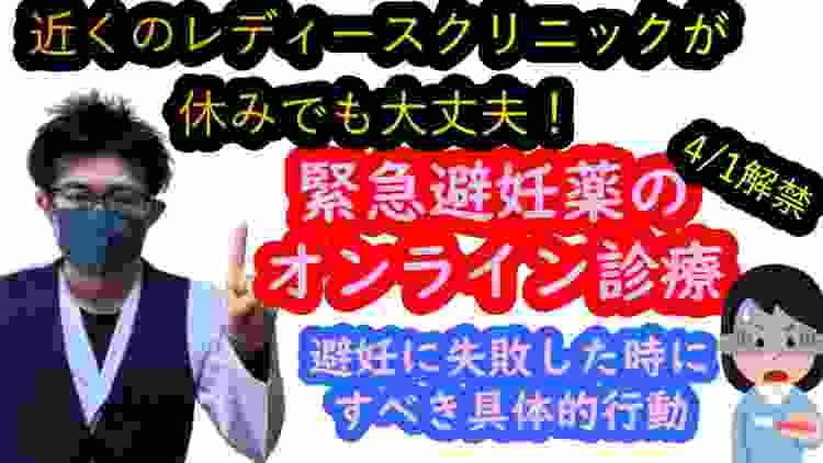 【4/1解禁】緊急避妊薬のオンライン診療の流れ