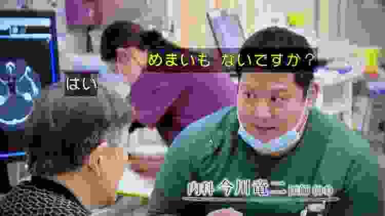 よりそい静寂と生きる難聴医師 : 今川竜二先生 Documentary