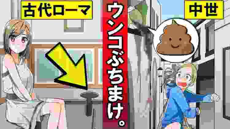 【実話】ウンコを道にぶちまける…!世界のトイレはどう変わっていったのか?