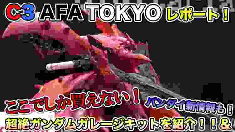 C3AFA TOKYOレポートその1!ここでしか買えない超絶ガンダムガレージキットを紹介!!