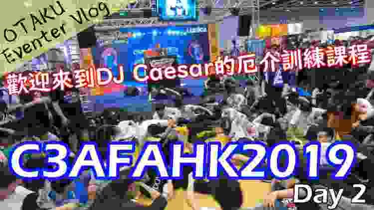 2019 C3AFA 第二天 這次LUMICA舞台根本厄介速成班 OTAKU Eventer Vlog #2019.02.23