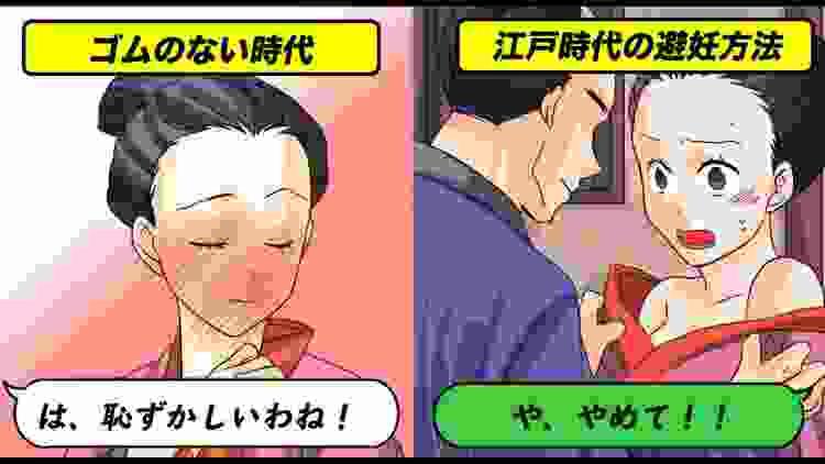 【LINE】ゴ〇なしの時代!江戸時代の避妊方法は何を使っていたのか?⇒とんでもない方法だった??【スカッとする話】【漫画】