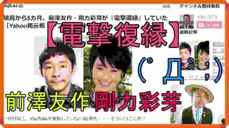 破局から5カ月、前澤友作・剛力彩芽が『電撃復縁』していた【Yahoo掲示板・ヤフコメ抜粋】