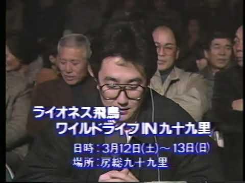 全日本女子プロレス 1988 長崎県・大村市民体育館