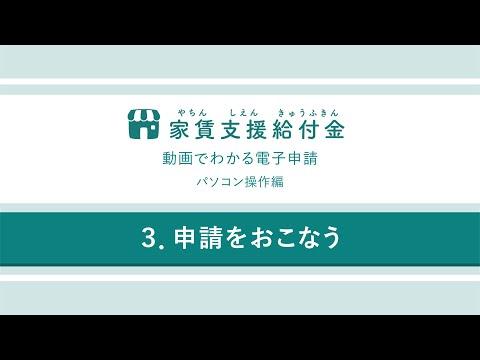 3.申請をおこなう(パソコン操作編) - 【家賃支援給付金】動画でわかる電子申請