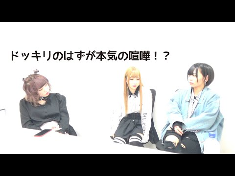 【初投稿】アイドルのガチギレ!?遅刻したメンバーに初ドッキリしてみたら空気は最悪…結果は!?